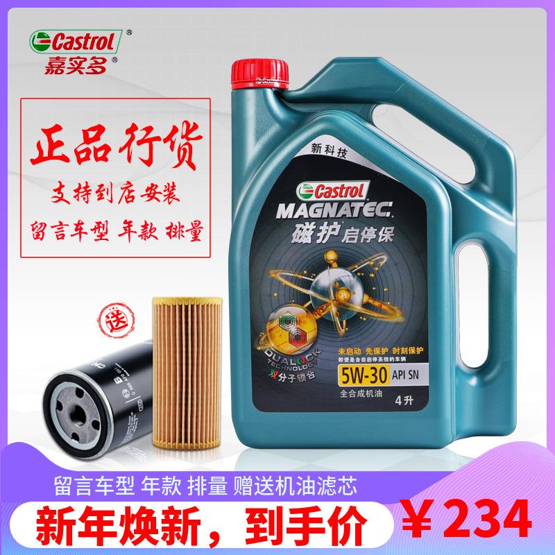 Castrol嘉实多磁护启停保全合成机油汽车润滑油SN级5W-30正品4L