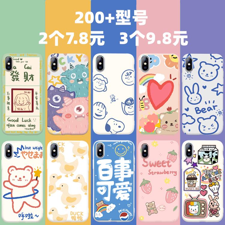苹果11手机壳iPhone8plus透明x硅胶xr/7/8/plus/6/s防摔iphonexs max超薄5S软套vivo华为oppo小米网红女款se2