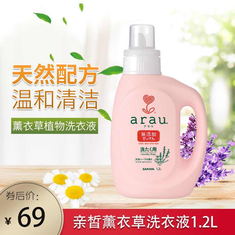 saraya 莎罗雅洗衣液瓶装1.2L日本进口内衣裤薰衣草配方植物皂液