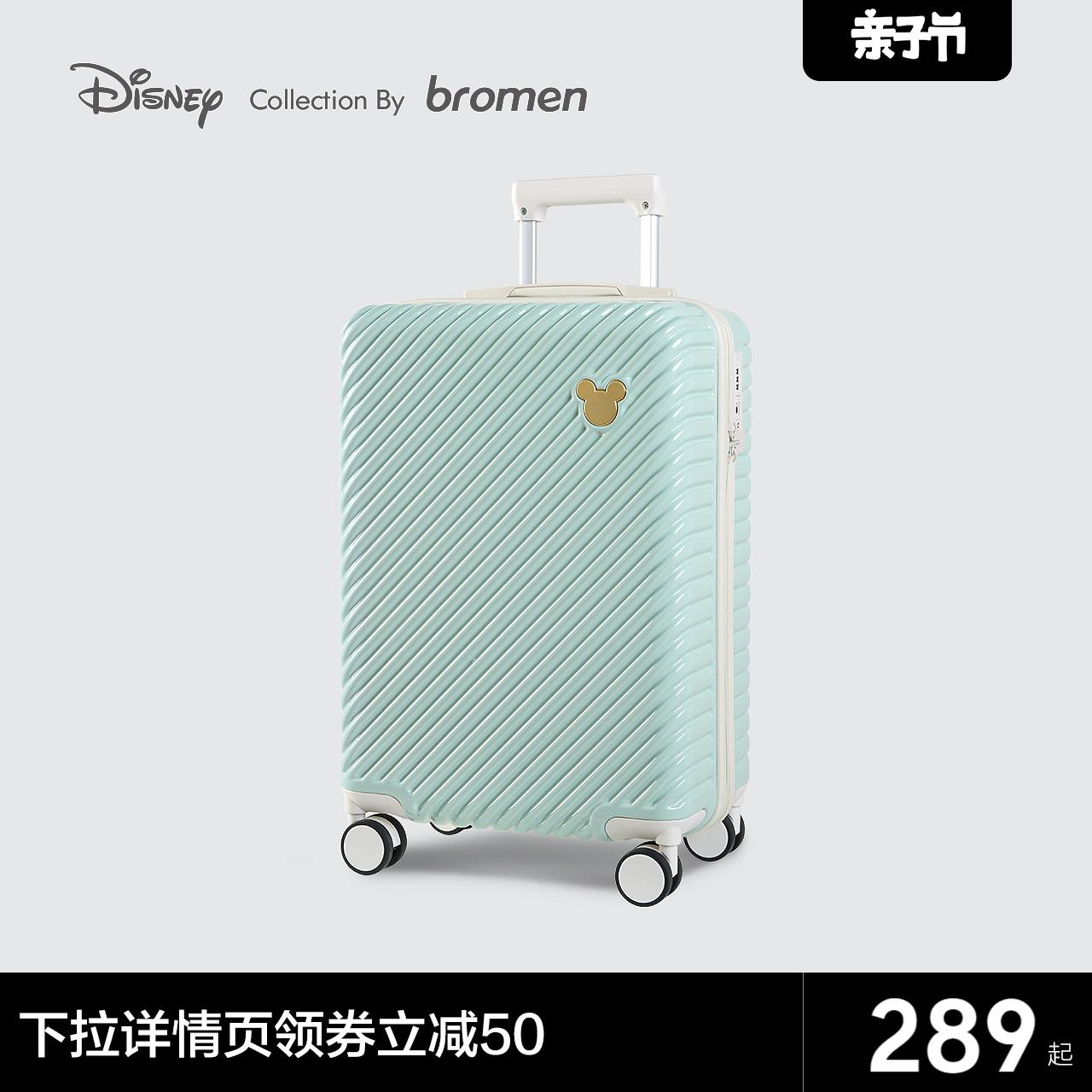 不莱玫迪士尼联名行李箱女20寸旅行小型轻便登机箱万向轮24拉杆箱