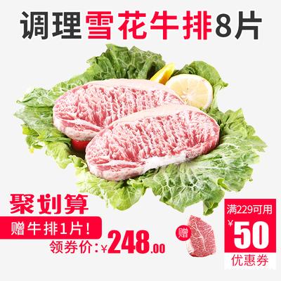 调理雪花西冷牛排套餐团购家庭原肉黑椒肉牛扒整切牛排8片