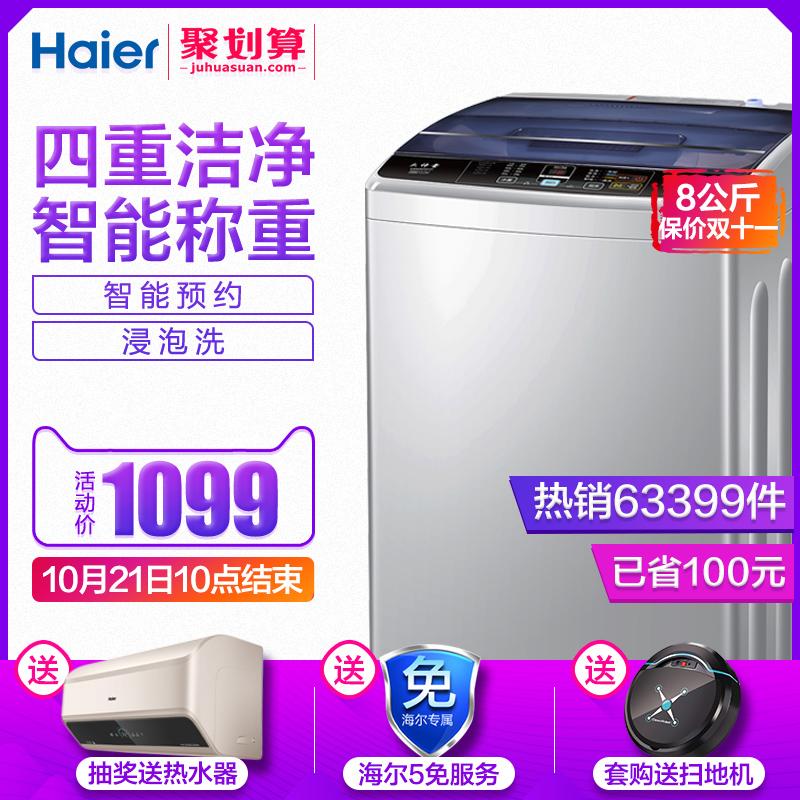 公斤全自动家用波轮洗衣机大容量神童8EB80M39TH海尔Haier