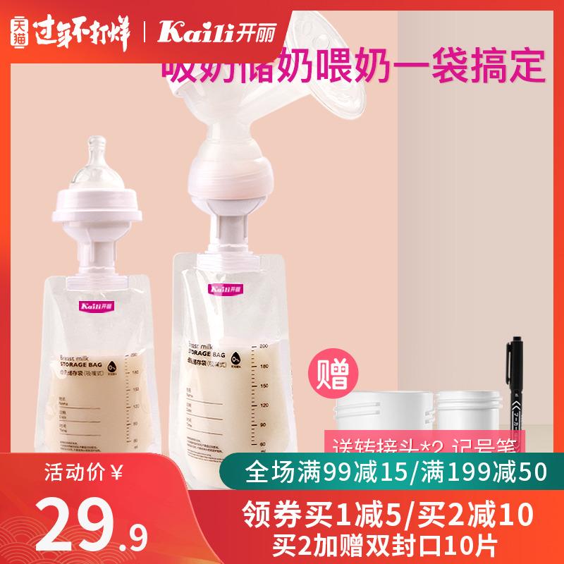 开丽母乳可连接吸奶器母乳保鲜袋