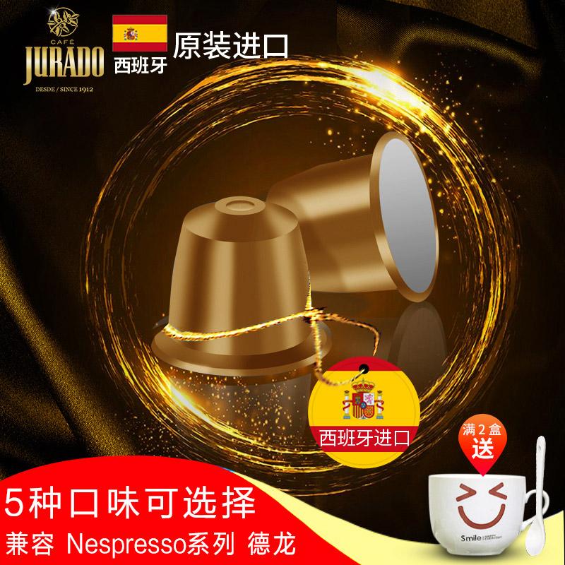 西班牙進口濃縮咖啡膠囊粒適用雀巢Nespresso膠囊咖啡機 10粒/盒