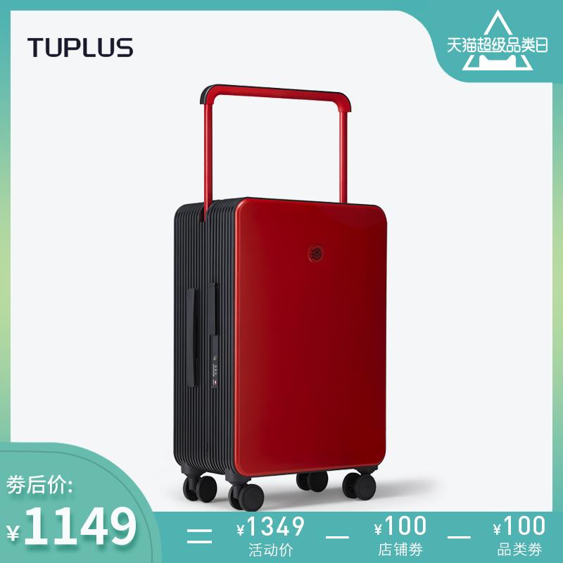 寸大旅行箱24拉杆箱男女行李箱宽拉杆淡淡联名款x途加TUPLUS途加