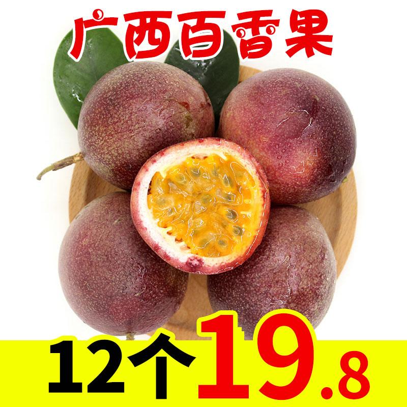 (用78.2元券)【百香果12个】广西现摘新鲜黄西番莲