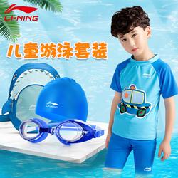 李宁儿童男童分体套装中大童泳裤