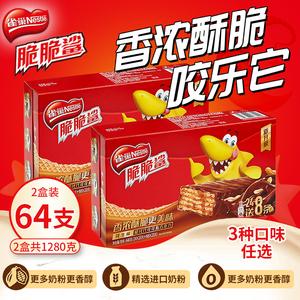 雀巢脆脆鲨巧克力味牛奶味花生味夹心威化饼干2盒共64支共1280g