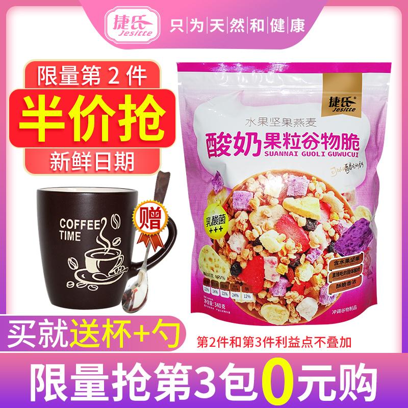 (用2元券)捷氏酸奶果粒水果坚果谷物脆麦片