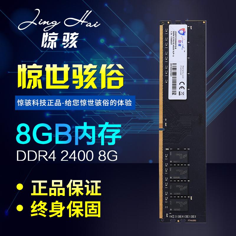 惊骇  四代DDR4 8G  2133 / 2400 /2666台式机电脑内存条 8GB单条