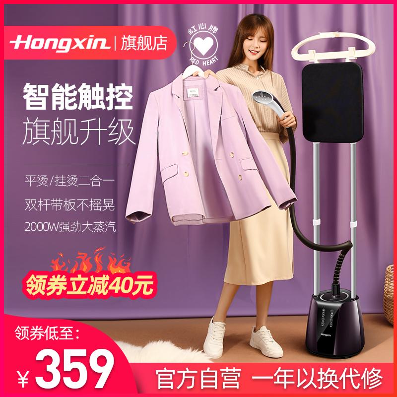 红心家用双杆手持蒸汽挂挂烫机值得购买吗