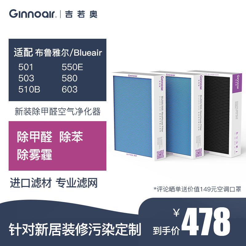 [吉若奥空气净化净化,加湿抽湿机配件]吉若奥 适配Blueair 500/月销量0件仅售498元