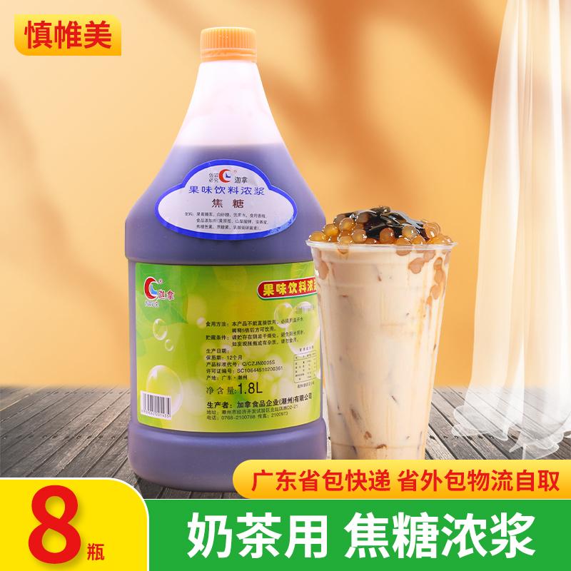 ガガガキャラメル濃縮箱1.8 L*8本の益禾堂チェーン店はグラタンミルクティーの原料で包んで郵送します。