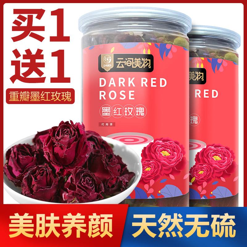 买1送1共80g 墨红玫瑰花茶精选整朵泡水干花冠茶2019大朵一朵一杯