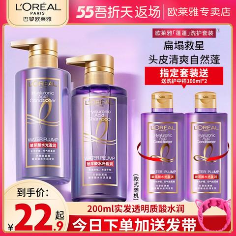 巴黎欧莱雅玻尿酸洗发水控油蓬松去屑止痒洗护套装洗发官方正品