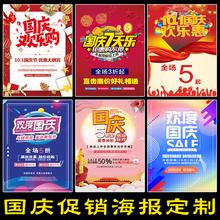 海报画定制商场超市国庆优惠活动宣传广告贴画 国庆节日服装 店促销