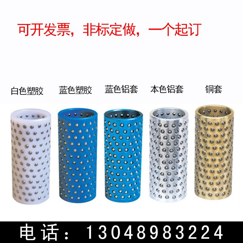 Стальная шариковая шариковая шариковая шариковая направляющая втулка стальная шариковая втулка товар в наличии Втулка