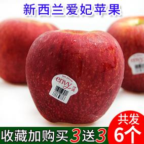 现货新西兰爱妃苹果248g*6只大果进口ENVY苹果不氧化新鲜孕妇水果