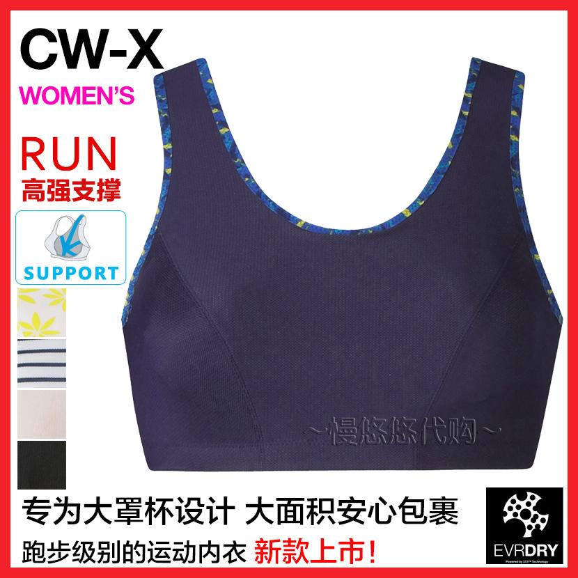 现货 CW-X 华歌尔专业高强度大码防震运动内衣文胸跑步CWX HTY138
