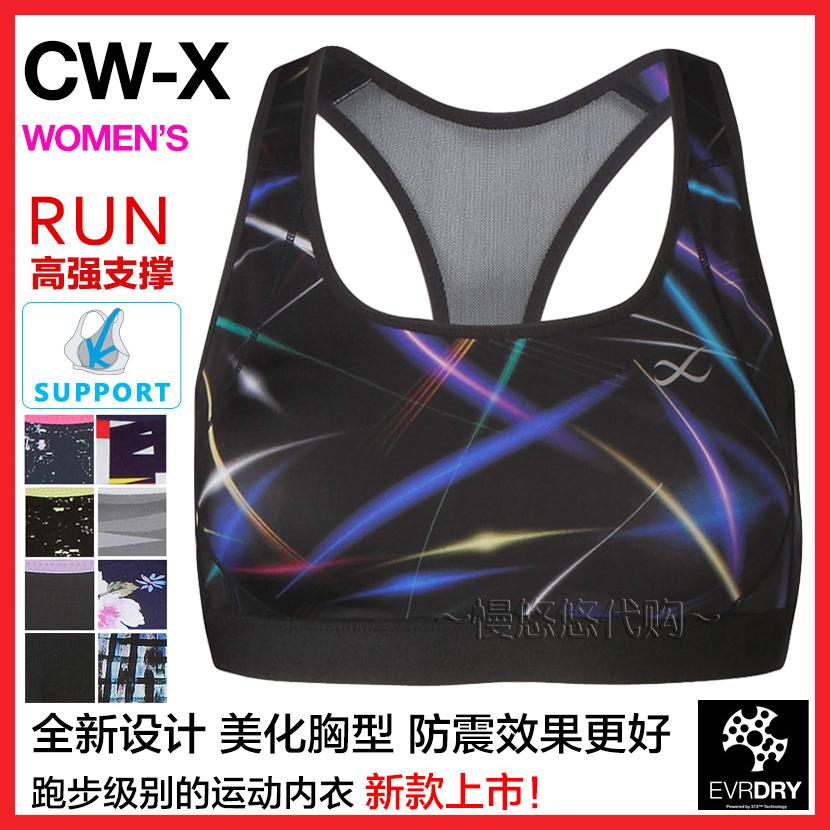 现货CW-X华歌尔专业高强度防震无钢圈运动内衣文胸跑步CWX HTY108