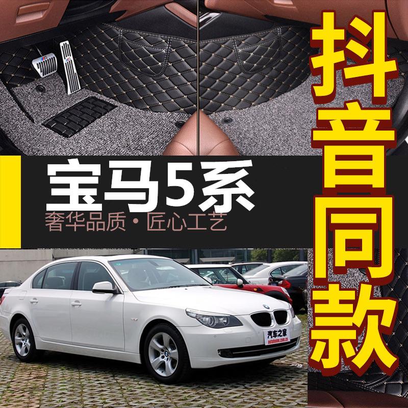 03-10老款宝马5系E60 530 525li523li专用全包围双层两层汽车脚垫