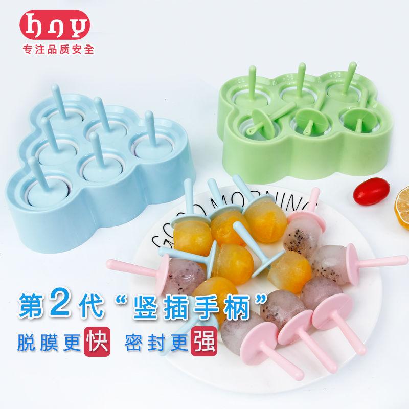 冰格模具【6连MINI】家用儿童自制DIY雪糕模具卡通可爱冰棒冰淇淋