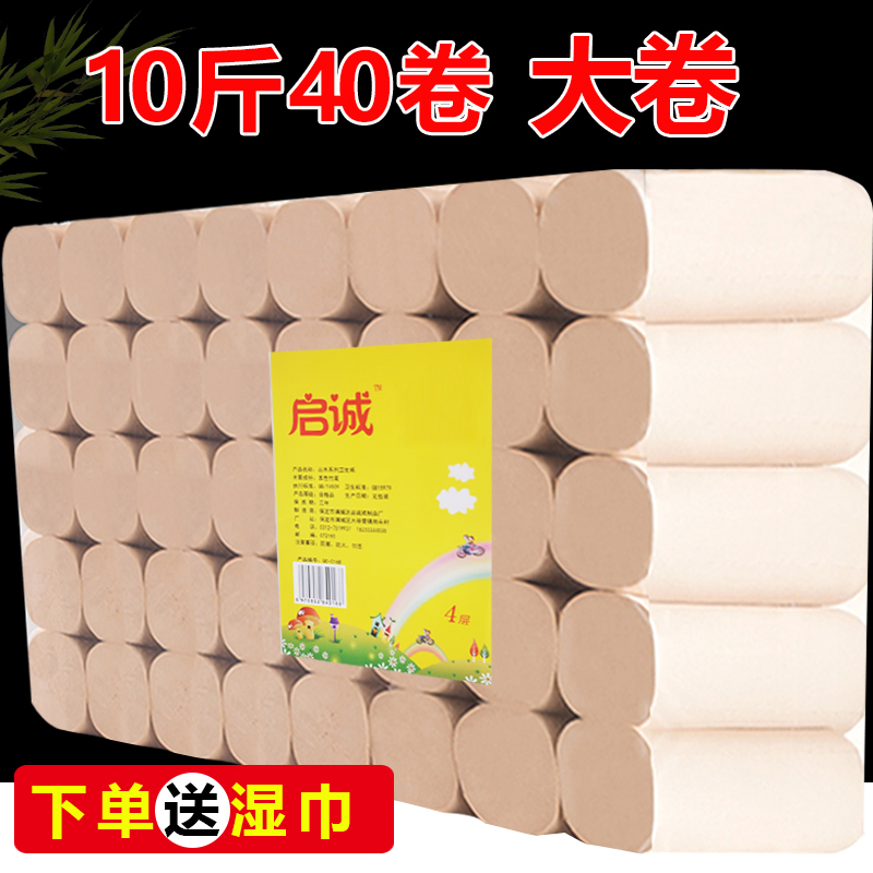 Congmu 10 jin 40 rolls of natural toilet paper