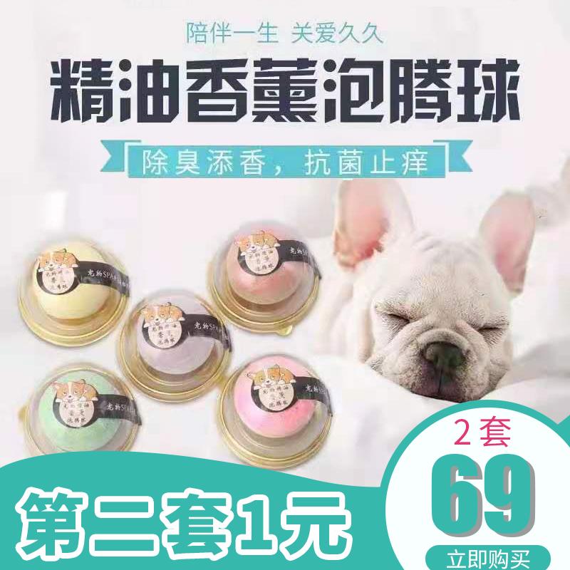 宠物用品SPA精油泡腾球猫狗沐浴球泡澡水疗除臭美毛开结香薰奶浴