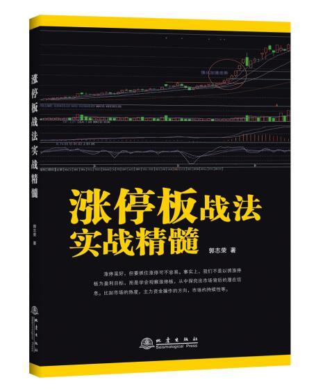 正版 涨停板战法实战精髓 郭志荣 股票 书籍