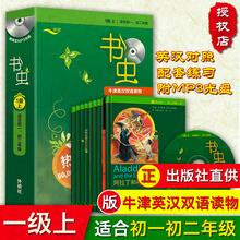 配MP3 牛津英漢雙語讀物 書蟲系列英語閱讀 中小學生課外閱讀中英文對照小說 一級上 書蟲 適合初一初二 共10冊 外研社直供