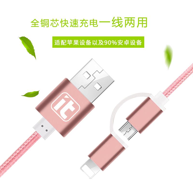 XIT苹果安卓二合一2A快充数据线适用于三星nova系列iphone6S华为荣耀vivo oppo小米通用手机闪充电线充电头