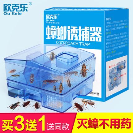 蟑螂捕捉器蟑螂药家用无毒厨房杀灭蟑螂屋贴克星神器全窝端一窝端