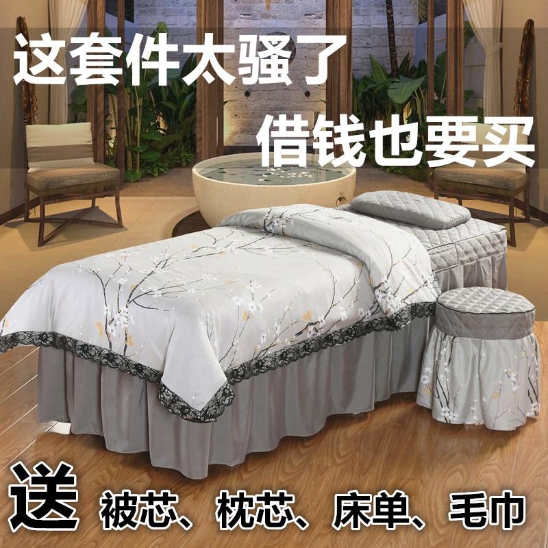 欧式美容床罩四件套纯棉高档美容院按摩理疗美体专用床罩定做通用