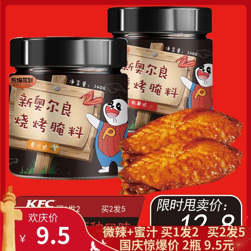 2罐熊猫驾到新奥尔良烤翅腌料KFC风味烤翅蜜汁/微辣双口味140克*2