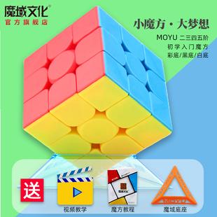 魔域魔方三阶3二四4五阶磁力专业比赛专用套装全套初学者益智玩具