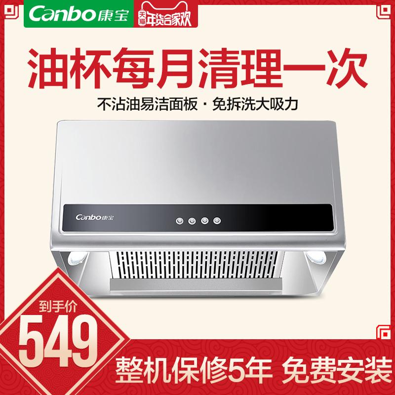 Canbo/康宝 CXW-198-ES109中式大吸力顶吸式油烟机家用厨房抽烟机