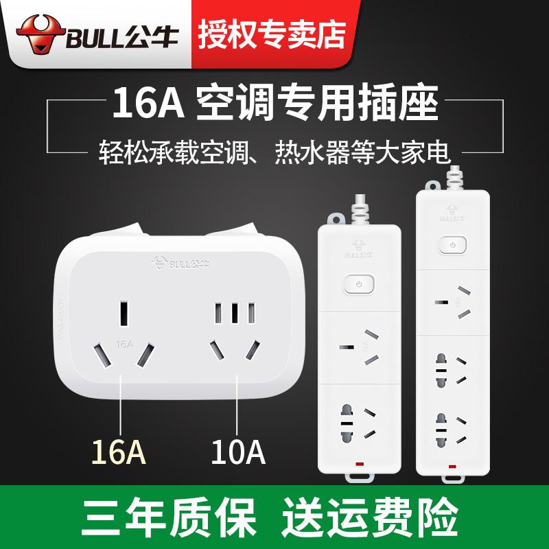 公牛16a转10a空调专用16大插线板