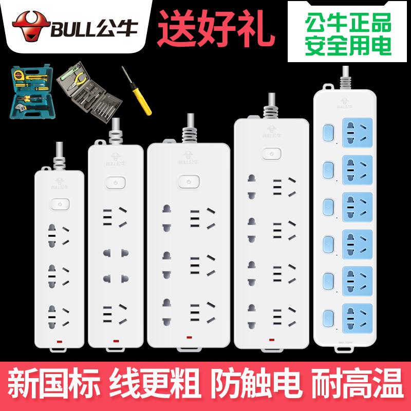 公牛插线板家用插座插板带线多用面板多功能多孔通用排查插排长线