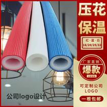 彩色家装水管暖通PE红蓝压花保温管ppr管道4分6分保护套管保温棉