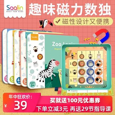 Saalin莎林儿童磁性数独桌游入门训练游戏幼儿益智启蒙幼儿园玩具