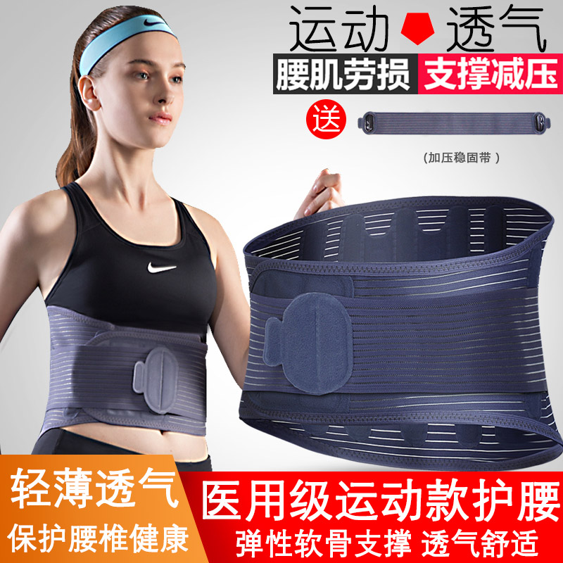 Sports waistband lumbar disc lumbar muscle strain medical lumbar disc protrusion male and female summer breathable lumbar support