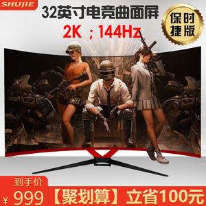 领100元券购买数捷32英寸2k屏幕144hz曲面屏液晶