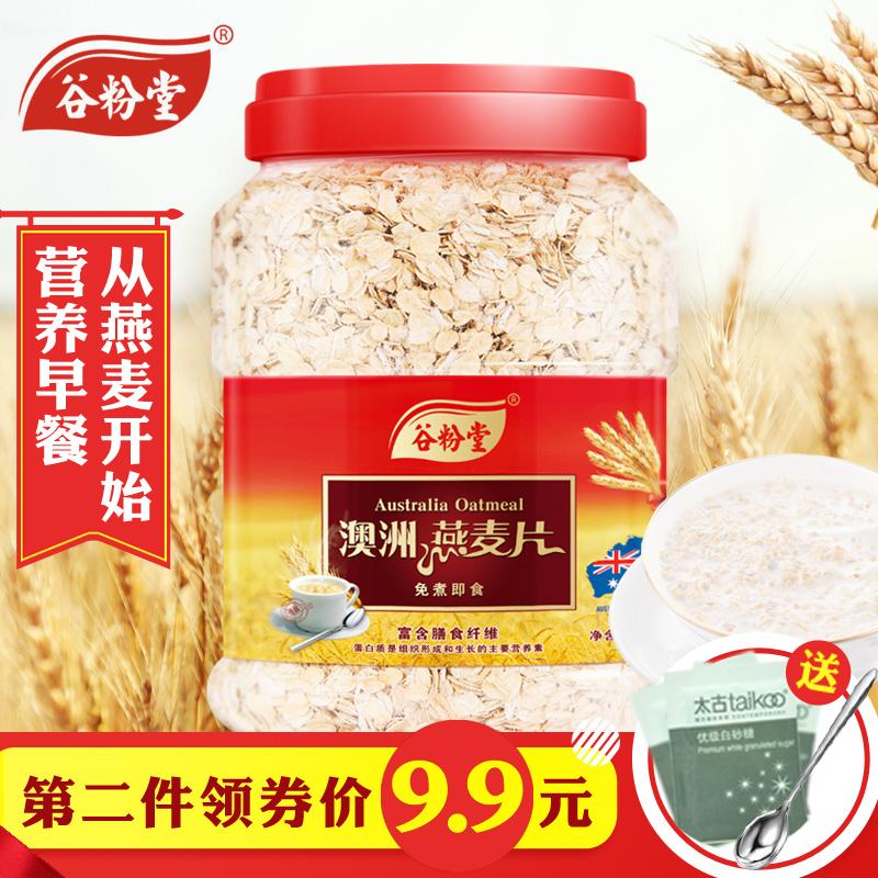 第2罐半价 澳洲燕麦片1000g即食早餐冲饮麦片谷物代餐营养原味