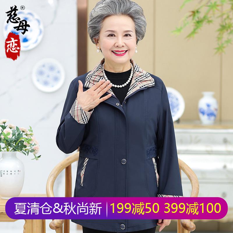 中老年人女装秋装奶奶装秋季外衣60岁老人衣服70妈妈休闲风衣外套
