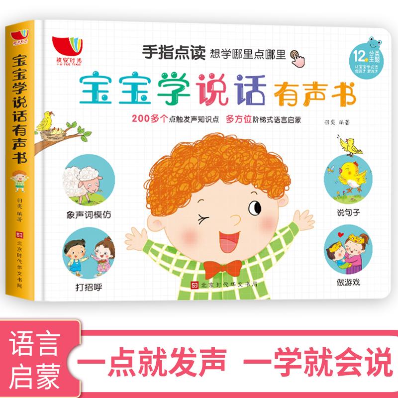 充电版宝宝学说话有声书会说话的神器手指触摸点读发声书语言启蒙绘本 婴儿早教书发音幼儿早教书籍1-2-3岁一岁半两岁宝宝书籍读物