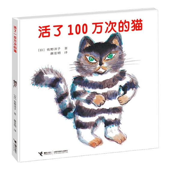[精装硬壳 ] 活了100万次的猫婴幼儿童亲子绘本阅读物图画畅销书3-4-6-8岁感动无数人的绘本书籍活了一百万次的猫幼儿园推荐绘本