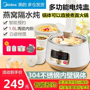 美的电炖锅陶瓷隔水炖燕窝婴儿粥电炖盅预约煮粥煲汤不锈钢煮面锅
