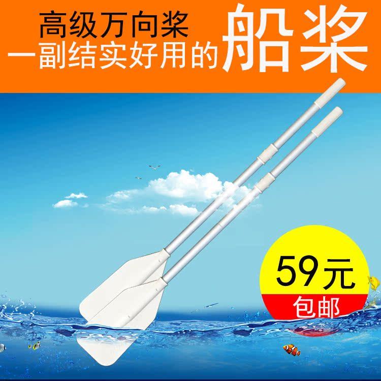 [52寸] высокая частота [桨万向桨] алюминий [合金船桨划桨带孔挡] панель [桨充气船船桨皮划艇船桨]