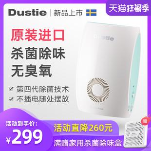 瑞典Dustie达氏空气净化器家用消毒机卫生间厕所宠物除味剂消毒器品牌