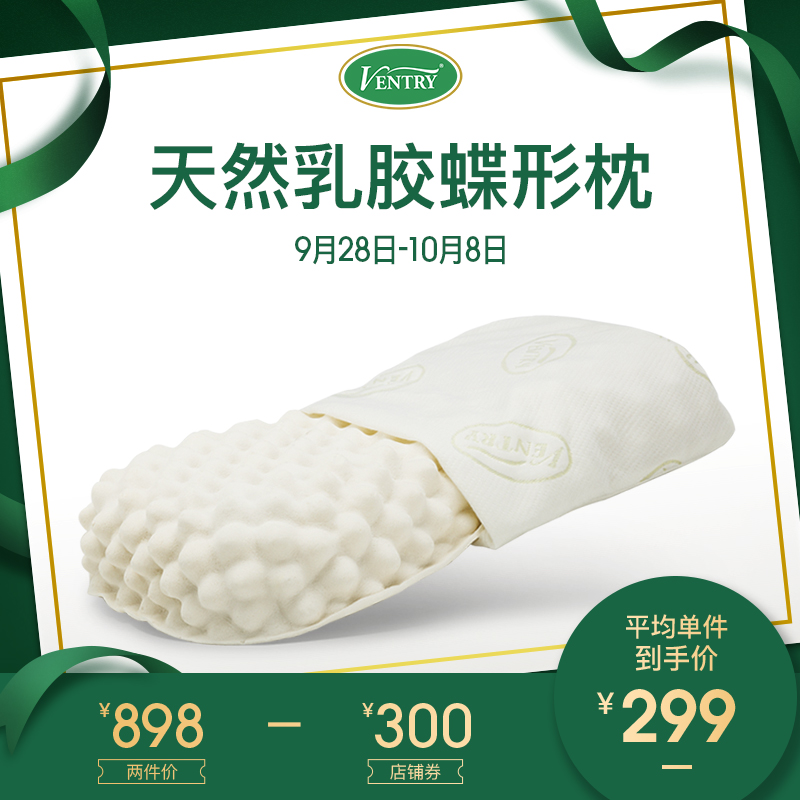 VENTRY泰国进口天然乳胶枕 蝶形成人护颈椎枕 保健按摩枕头枕芯